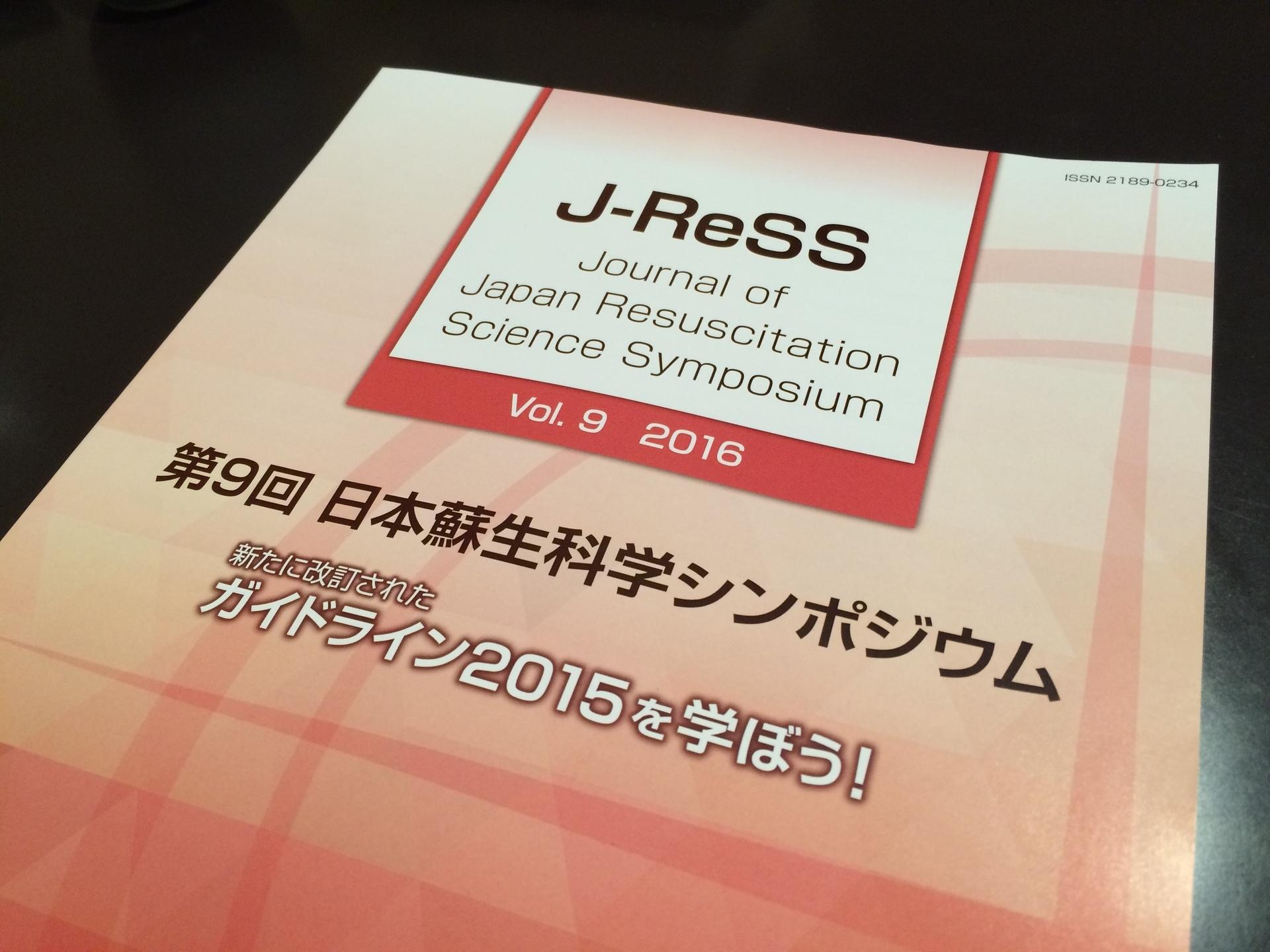 J-ReSS 日本蘇生科学シンポジウム in 博多