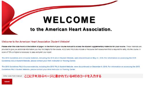 ACLS受講者用ウェブサイトの入口