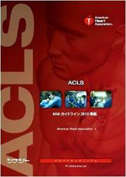 ACLSプロバイダーマニュアル2015ミニサイズ