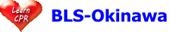 沖縄県那覇市でAHA-BLS/PEARS(ペアーズ)、ハートセイバーCPR AEDを受講なら