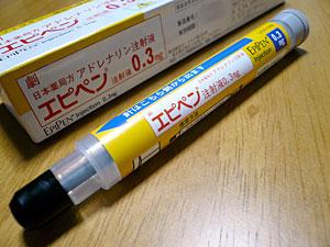 アナフィラキシーショックへの救急処置:アドレナリン自己注射器エピペン