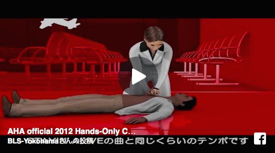 Hands only CPR ハンズオンリーCPR動画