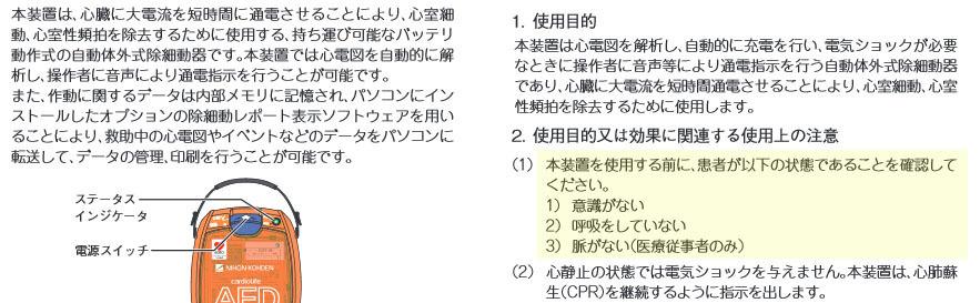 日本光電AED添付文書*AED装着の適応条件