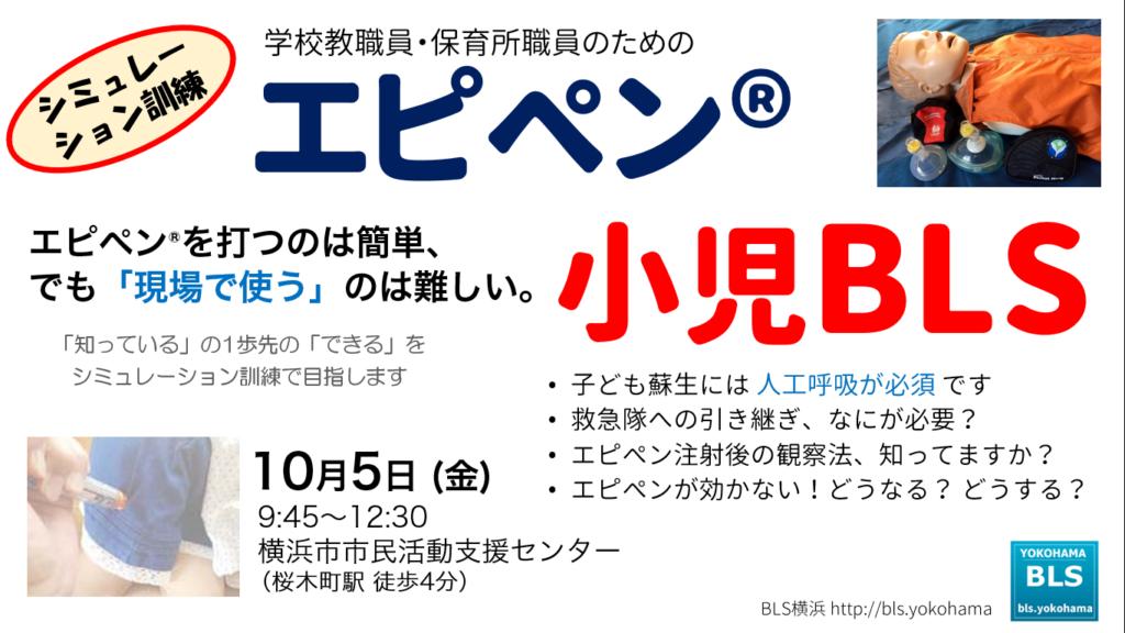 BLS横浜のエピペン講習&小児BLS(心肺蘇生法・一次救命処置・救命法)研修