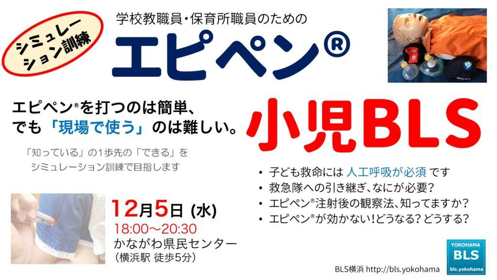 LS横浜のエピペン講習&小児BLS(心肺蘇生法・一次救命処置・救命法)研修