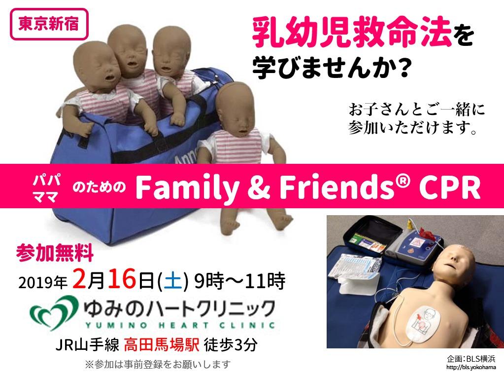 東京新宿・高田馬場で開催AHAファミリー&フレンズCPR講習小児・乳児編 at ゆみのハートクリニック