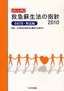 「救急蘇生法の指針2010市民用・解説編」