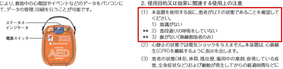 日本光電AED添付文書