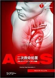 AHA-ACLSプロバイダーマニュアルG2015準拠日本語版