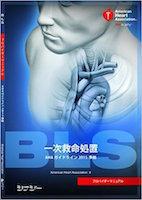 BLSプロバイダーマニュアル AHAガイドライン2015 準拠【日本語版】