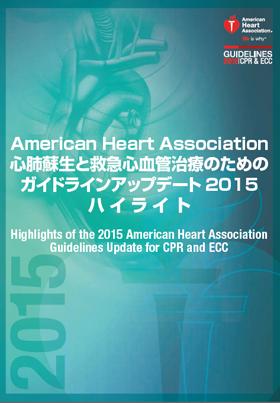 AHAガイドライン2015アップデートハイライト日本語版(BLS/ACLS/PALS/PEARS/ファーストエイド))