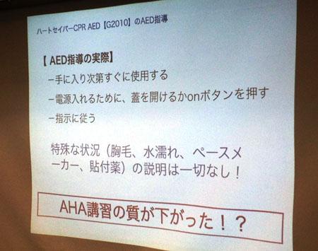 ハートセイバーAED2010ではAED指導が実質的になくなった