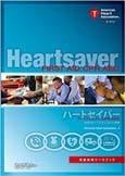 ハートセイバー ファーストエイド CPR AED 受講者用ワークブック AHAガイドライン2015 準拠