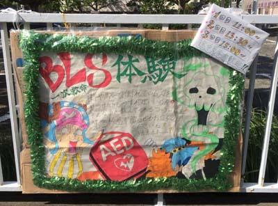 神奈川歯科大学学園祭BLS講習ポスター