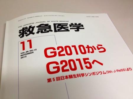 救急医学2012年11月号G2010からG2015へ