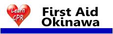 医師・看護師向けAHA-BLSヘルスケアプロバイダーコース、市民救助者のためのハートセイバーCPR AEDコース、ファーストエイド沖縄(那覇)