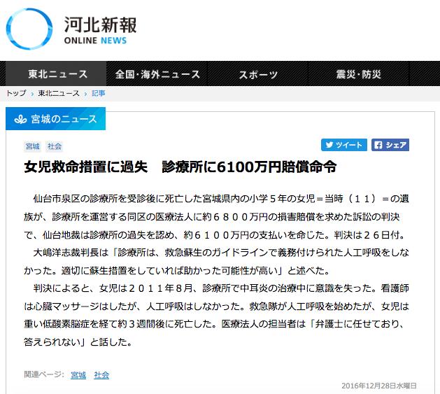 女児救命措置に過失 診療所に6100万円賠償命令