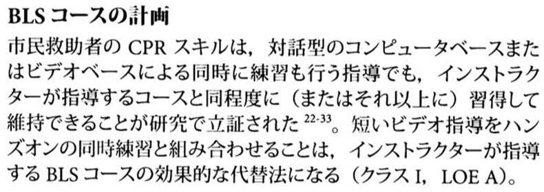 アメリカ心臓協会蘇生ガイドライン2010最終章EITより