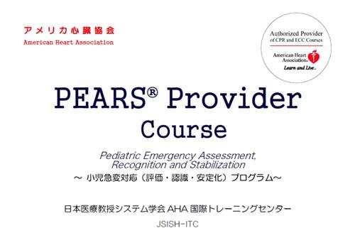 PEARSプロバイダーコースbyJSISH-ITC