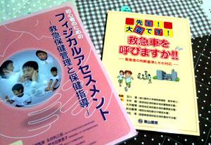 養護教諭のための学校救急法参考書