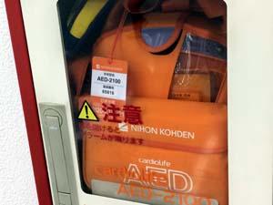 羽田空港のAEDとともに配備されている成人用ポケットマスク