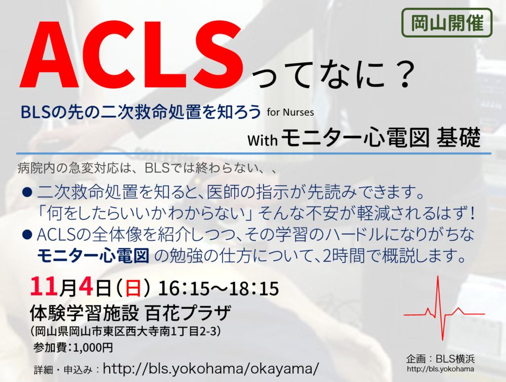 ACLSとモニター心電図の基礎セミナーin岡山,広島,兵庫,香川,中国,四国