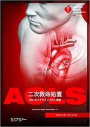 ACLSプロバイダーマニュアル2015