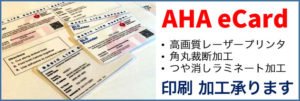 AHA eCard(Eカード)印刷ラミネート加工代行サービス