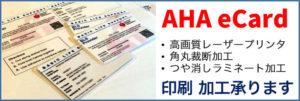 AHA eCard(イーカード|eカード)印刷ラミネート加工の代行サービス