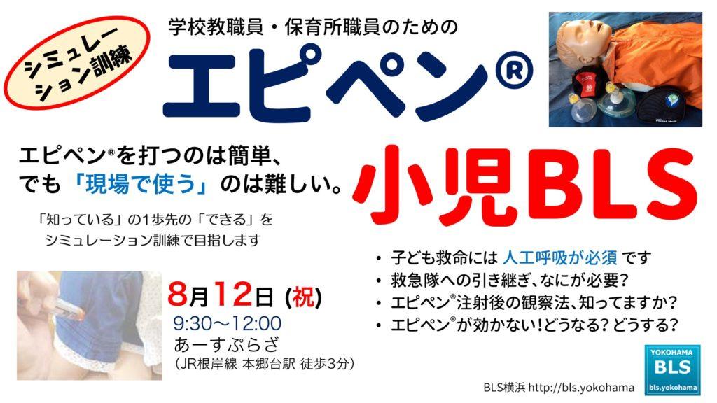 BLS横浜のエピペン&子供心肺蘇生法講習