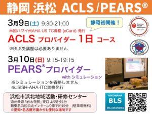 静岡浜松でACLS1日コース、PEARSプロバイダーコースwithシミュレーションを受講できます
