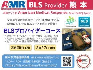 九州熊本でAMRハワイのBLSプロバイダーコースを受講