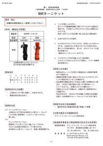 軍用ターニケットCATの添付文書:医療機器承認