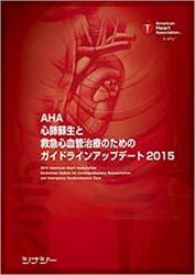 アメリカ心臓協会AHA救急心血管治療とCPRのためのガイドライン2015アップデート