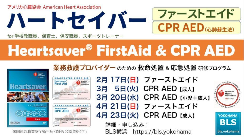 AHAハートセイバー・ファーストエイドCPR AEDコースを横浜で定期開催