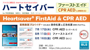 AHAハートセイバー・ファーストエイドCPR AED