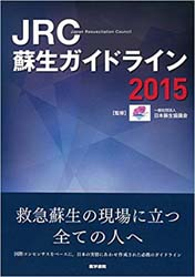 日本蘇生協議会JRC蘇生ガイドライン2015