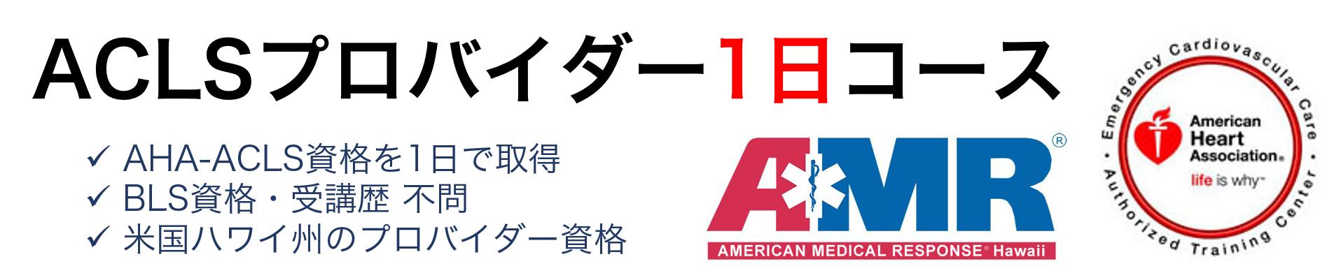 神奈川県横浜市でAHA-ACLSプロバイダー1日コースを開催。一日でACLS受講/資格取得。