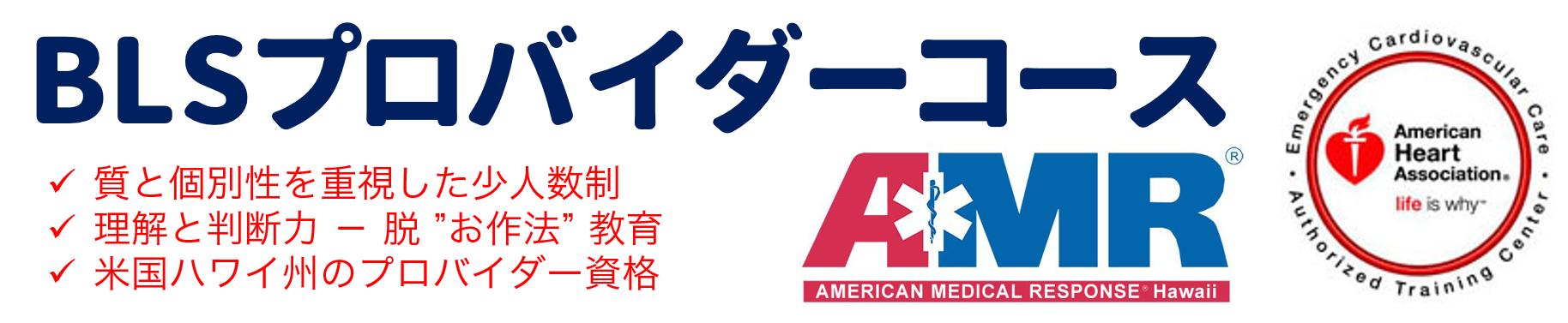 神奈川県横浜市でAHA-BLSプロバイダーコースを開催。ハワイと同じAHA-BLS講習を日本で受講、資格取得