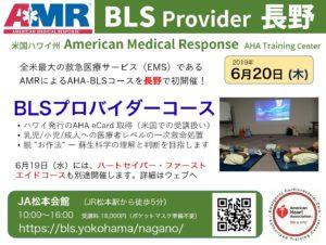長野松本で受講できるAHA-BLSプロバイダーコース