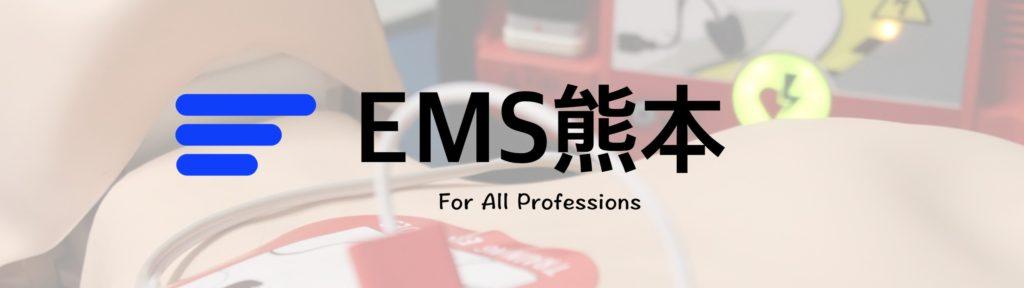 九州熊本でAHA-BLSプロバイダーコース、ハートセイバー・ファーストエイドCPR AEDコース受講ならEMS熊本