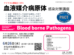 AHAハートセイバー血液媒介病原体コース