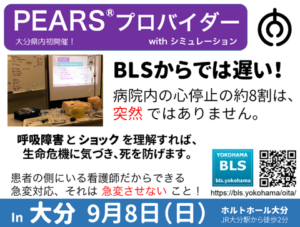 九州大分AHA-PEARSプロバイダーコース