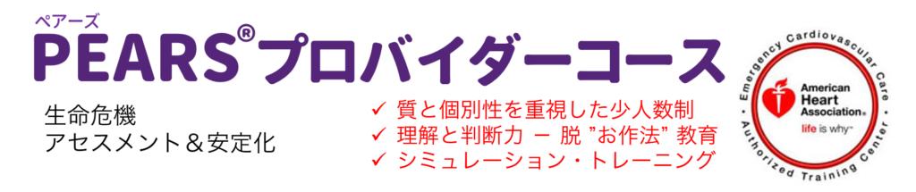 AHA-PEARS(ペアーズ)プロバイダーコース in 横浜