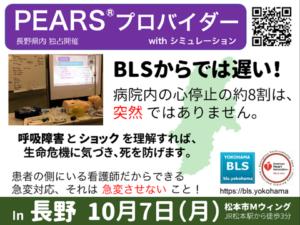 長野松本AHA-PEARSペアーズプロバイダーコース