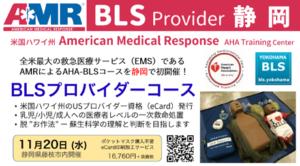 静岡でBLS横浜のAHA-BLSプロバイダーコースを受講