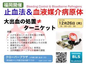 ターニケット(救命止血帯)&血液感染対策講習in九州福岡