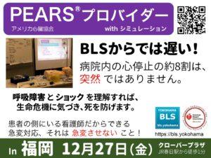 九州福岡AHA-PEARSプロバイダーコースwithシミュレーション受講
