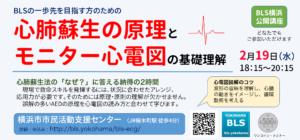 心肺蘇生法の基礎原理とモニター心電図基礎勉強会