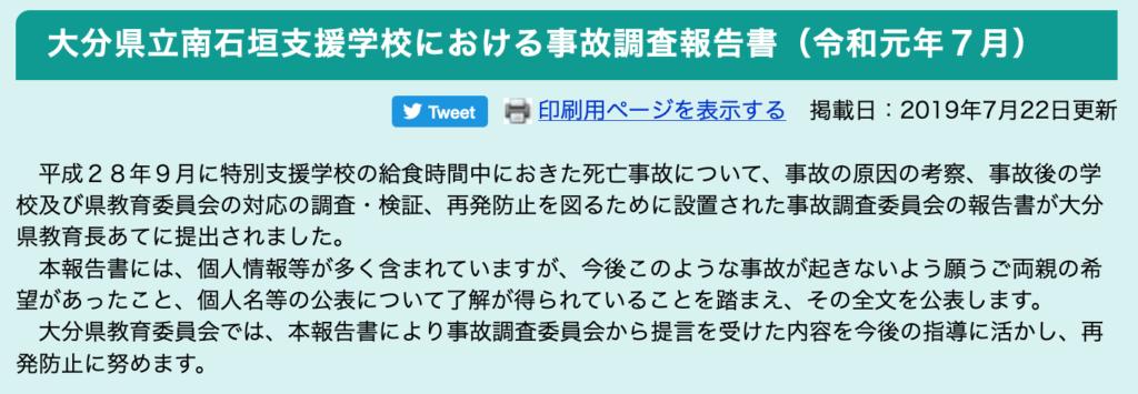 大分県立南石垣支援学校における事故調査報告書(令和元年7月)